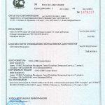Свидетельства и сертификаты качества